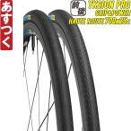 ロードバイク タイヤ MAVIC マビック YKSION PRO GRIPLINK&POWERLINK HAUTE ROUTE イクシオンプロ グリップリンク&パワーリンク セット あすつく 返品保証