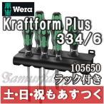 【13時までのご注文であすつく対応】Wera Kraftform Plus