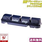 スイスストップ SWISS STOP FLASH PRO  BXP アルミリム用 ブレーキシュー  【クリックポスト】あすつく 返品保証