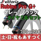 Vittoria クリンチャー ビットリア Rubino Pro G+ ルビーノプロ ロードバイク タイヤ 2本セット 700x23C グレー/ブラック あすつく 返品保証
