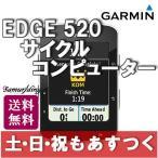 ガーミン GARMIN EDGE 520 英語版 本体・マウントのみ GPSサイクル コンピューター あすつく 送料無料 返品保証