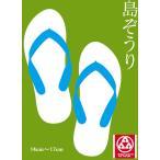雅虎商城 - 【SKY WAY 島ぞうり(14cm〜17cm)】≪ビーチサンダル≫