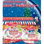 (3425)冷凍 送料込 クリスマスケーキ・Xmas 7号(直径22cm)ブルーシール アイスケーキ [チョコ]※クリスマス期間中の日付不可。