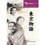 東京物語  DVD  COS-024