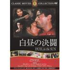白昼の決闘  DVD