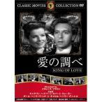 愛の調べ  DVD  FRT-259