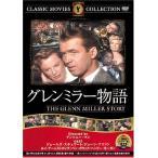 グレンミラー物語  DVD  FRT-295