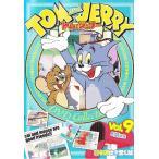 トムとジェリー Vol.9 TOM and JERRY 日本語吹き替え版 TAJ-009