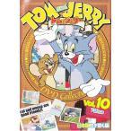 トムとジェリー Vol.10 TOM and JERRY 日本語吹き替え版 TAJ-010
