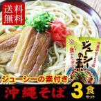ショッピング沖縄 (送料無料)沖縄そば3人前セット (麺、ダシ、味付け三枚肉、スパイス) ジューシーの素付き