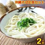 沖縄そば定食セット 2人前 (送料無料メール便) 琉球美人とジューシーの素セット