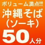 沖縄そば50人前 ソーキセット  (麺、だし、ソーキ、かまぼこ、紅しょうが)(送料無料)