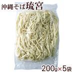 琉宮 200g×5袋セット  サン食品の沖縄そば