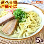 選べる麺 沖縄そば5食セット(味付け三枚肉、そばだし、かまぼこ、スパイス付き)(送料無料)