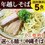 (年越しそば)選べる麺 沖縄そば5食セット(味付け三枚肉、そばだし、かまぼこ、スパイス付き)(送料無料)
