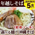 (年越しそば)選べる麺 沖縄そば(ソーキそば)5食セット (味付け軟骨ソーキ、そばだし、かまぼこ、スパイス付き)(送料無料)