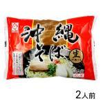 沖縄そば(赤)2人前 (生麺) │サン食品│