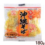 (サン食品)沖縄そば200g (蒸し・ゆで麺・L麺)