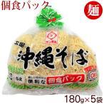 本場 沖縄そば1kg (5人前 個食パック) サン食品