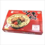沖縄ソーキそば 4人前(味付豚肉 島とうがらし だし付) 生麺