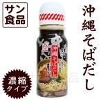 サン食品 沖縄そばだし390g (濃縮タイプ)