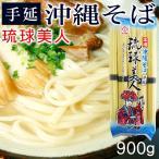 沖縄そば 琉球美人900g(10食入り)(乾麺)
