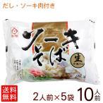 ショッピング沖縄 沖縄ソーキそば(白袋) 2人前×5袋 (生麺)(送料無料)