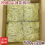 沖縄そば 業務用 500g×20袋セット(送料無料)