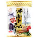 サン食品 沖縄そばだし(鰹) 21g×4袋 濃縮タイプ