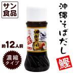 サン食品 沖縄そばだし 鰹 (濃縮タイプ12人前ボトル)259g