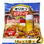 オリオンビアナッツ(16g×5袋)×2セット (送料無料 メール便)