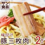 (サン食品)味付け豚三枚肉 2枚入