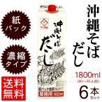 サン食品 沖縄そばだし1800ml×6本 (紙パック・業務用)(送料無料)