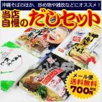 サン食品のだしセット (メール便 送料無料) │出汁 ダシ 沖縄│