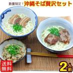 沖縄そば贅沢2人前セット(三枚肉2枚、軟骨ソーキ2個、ジューシーの素付き)(送料無料メール便)|乾麺  お得セット 常温  在宅