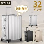 AORTD スーツケース 特大型 LL 軽量 キャリーケース 32インチ 旅行用品 出張 アルミニウムマグネシウム合金 スーツケーストラベルバッグ