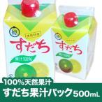 【徳島県令和元年産すだち天然果汁100%】すだち果汁パック500mL 送料無料 但し北海道・沖縄・離島は別途+800円追加料金頂きます。