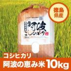 【平成29年度産】徳島県産100%阿波の恵み米こしひかり10kg【送料無料】※北海道、沖縄及び離島は別途発送料金が発生します