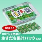 其它 - 《徳島県特産すだち天然果汁100%》生すだち果汁パック5cc(10個入り)【メール便発送】【代引き不可・時間指定不可】