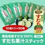 《徳島県特産すだち天然果汁100%》すだち果汁ステ...