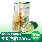 【徳島県令和元年すだち天然果汁100%】すだち果汁300mL×10本【送料無料】※北海道、沖縄及び離島は別途発送料金が発生します