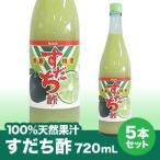 徳島令和元年年産すだち100%天然果汁すだち720mL×5本【送料無料】※北海道、沖縄及び離島は別途発送料金が発生します