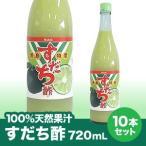 徳島県令和元年産すだち100%天然果汁すだち720mL×10本【送料無料】※北海道、沖縄及び離島は別途発送料金が発生します