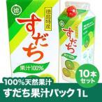 【徳島産すだち100%天然果汁】すだち果汁パック1L×10本【送料無料】※北海道、沖縄及び離島は別途発送料金が発生します