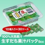 《徳島県特産すだち天然果汁100%》生すだち果汁パック5cc(10個入り×30ケース)【送料無料】但し※北海道、沖縄及び離島は別途発送料金が発生します