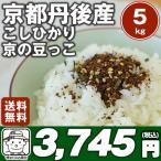 【平成27年産】京都丹後産こしひかり 京の豆っこ米 kg【送料無料】※北海道、沖縄及び離島は別途発送料金が発生します