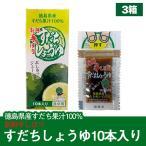 徳島県産 新鮮手しぼり すだちしょうゆ すだち果汁100% 3箱 メール便発送 全国 送料無料