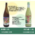 令和元年産 徳島県 ゆず果汁1.8L すだち果汁1.8L *北海道、沖縄等離島は送料別料金発生いたします。夏季期間チルド又はクール配送いたします。