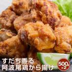 ヘルシーむね肉使用 すだち香る阿波尾鶏唐揚げ 1kg (500g×2袋)【送料無料】※北海道、沖縄及び離島は別途発送料金が発生します