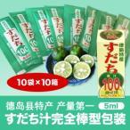 すだち汁 完全棒型包装(5ml×10袋×10箱)